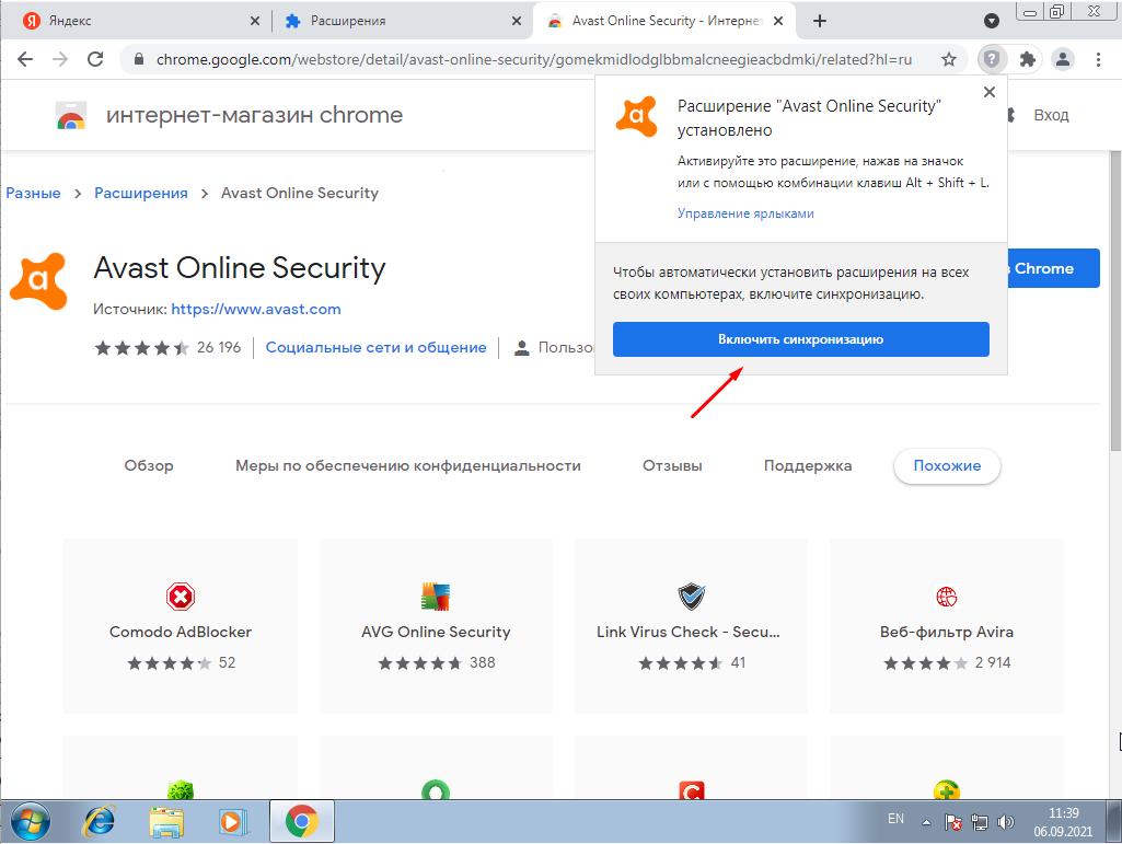 плагин для защиты от вредоносных сайтов