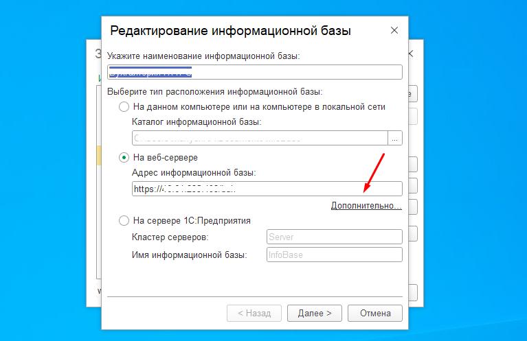 ошибка HTTP  при обращении к серверу или 1С