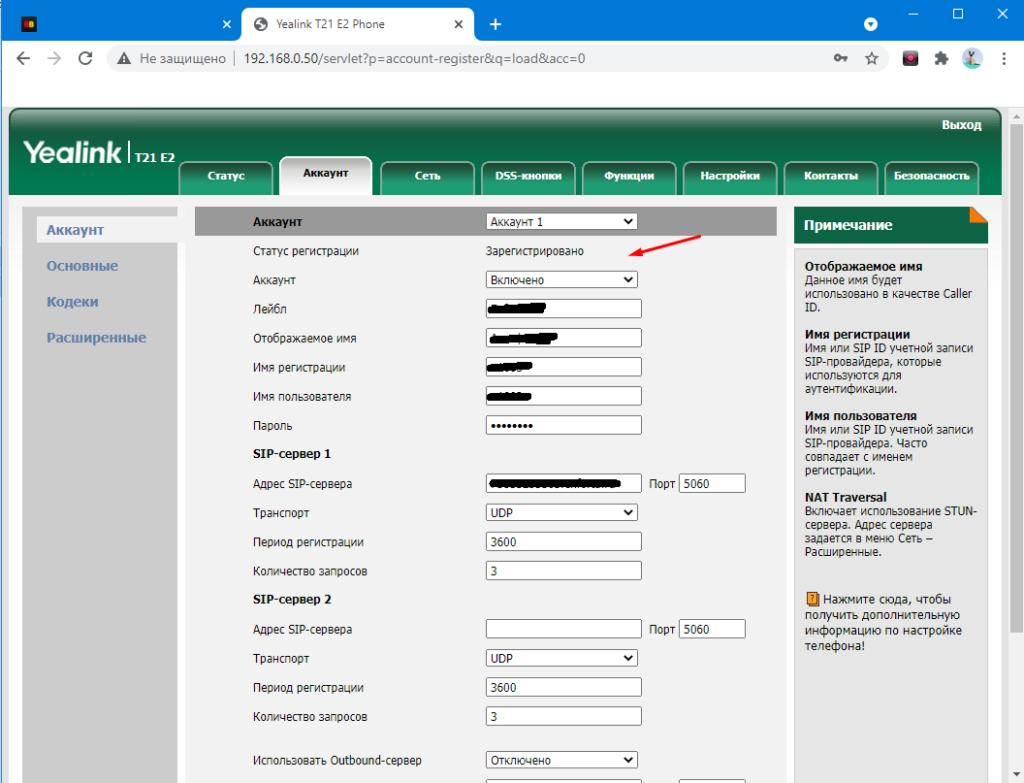 Yealink SIP-T21P E2 ошибка регистрации