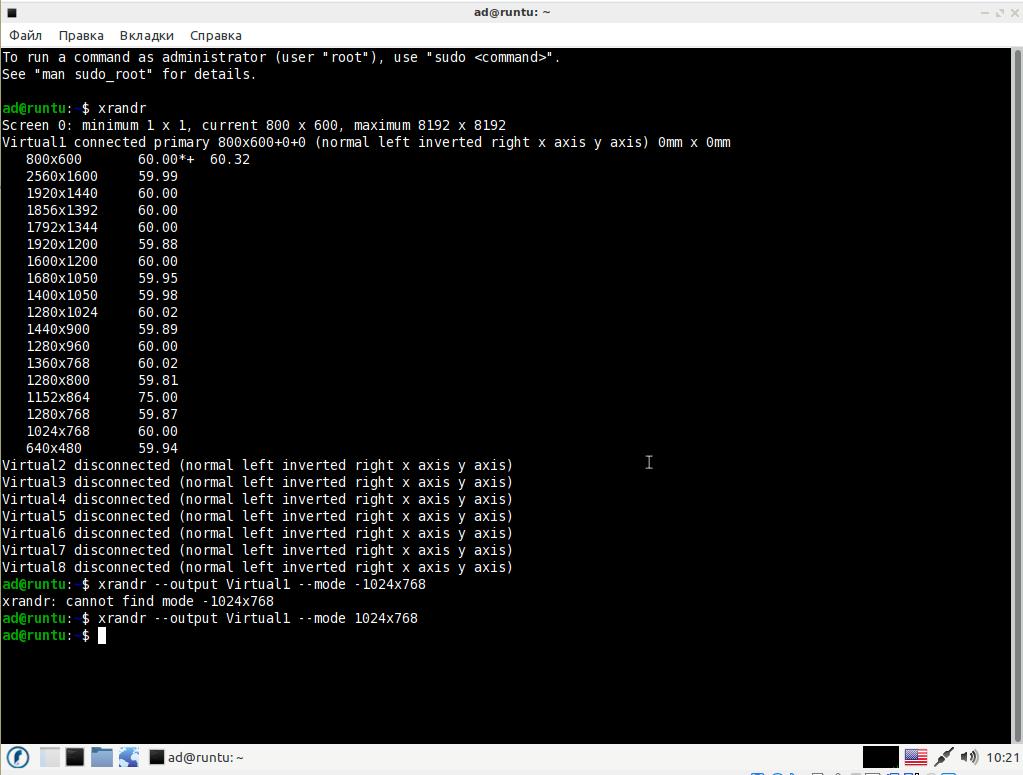 Runtu как поменять разрешение через терминал