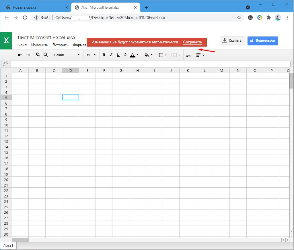 Редактирование документов Microsoft Office в браузере
