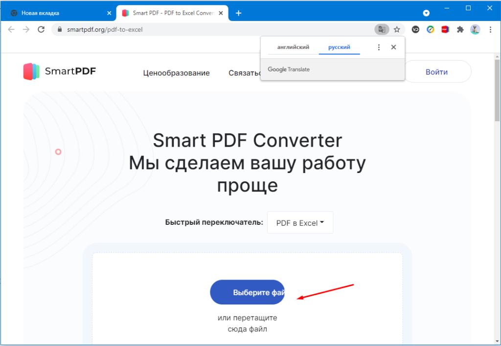 Плагин для браузера помогающий конфертировать файлы