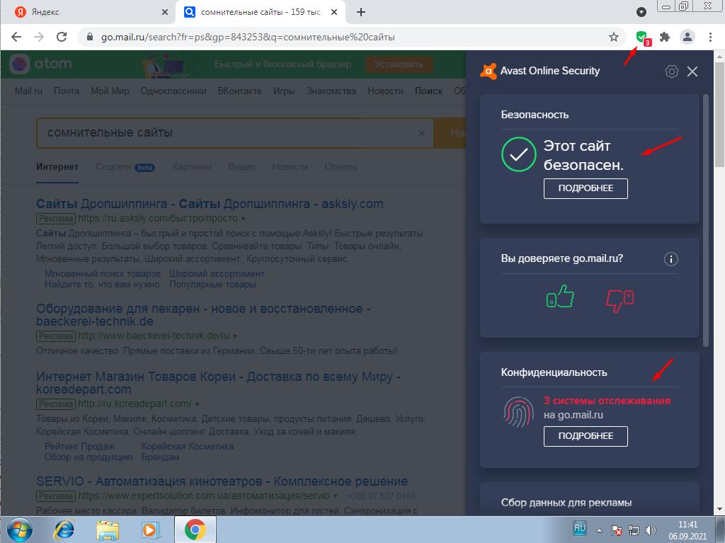 Как проверить сайт на безопасность