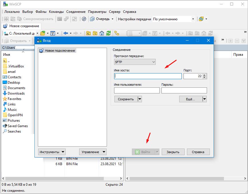 Передача файлов из Linux в Windows
