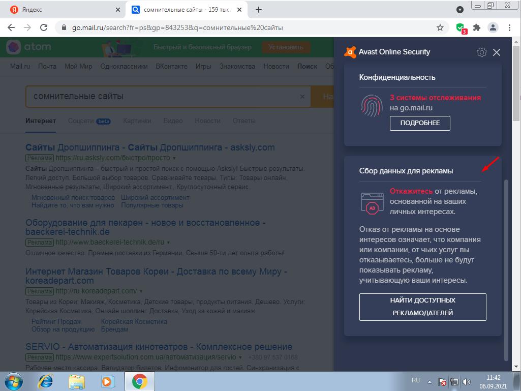 Как защитится от вредоносных сайтов с помощью плагина