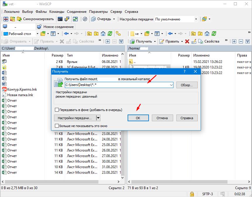 Как передавать файлы из Linux в Windows простой способ