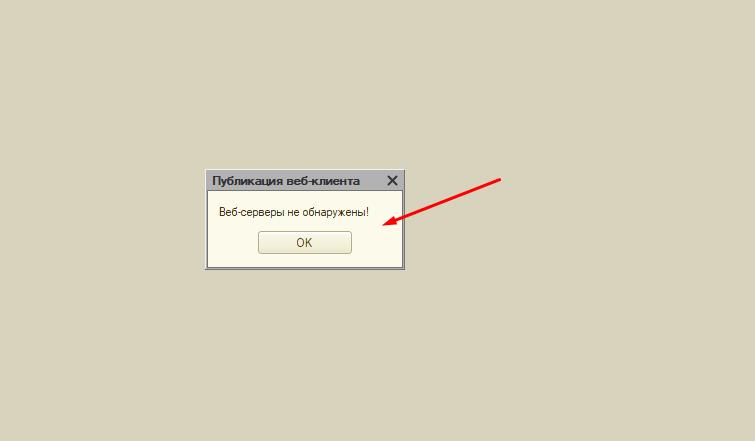 "1С 8.3 ошибка ""веб серверы не обнаружены"""
