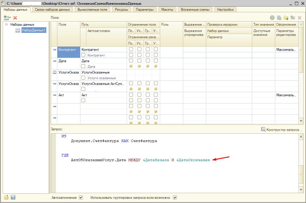 Как в 1С добавить период в отчет сделанный с помощью СКД