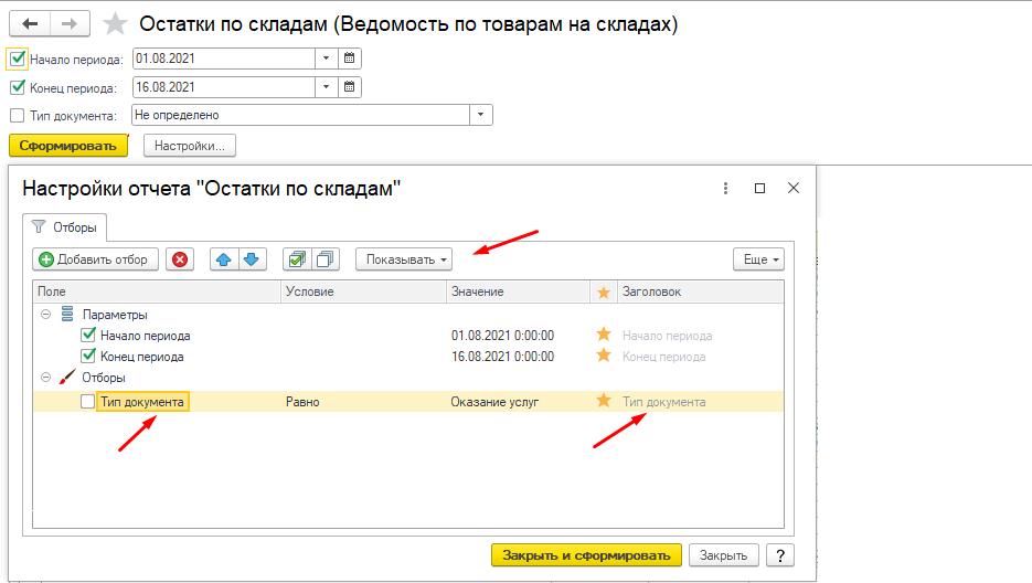1С СКД как сделать отбор по типу документа (регистратору)