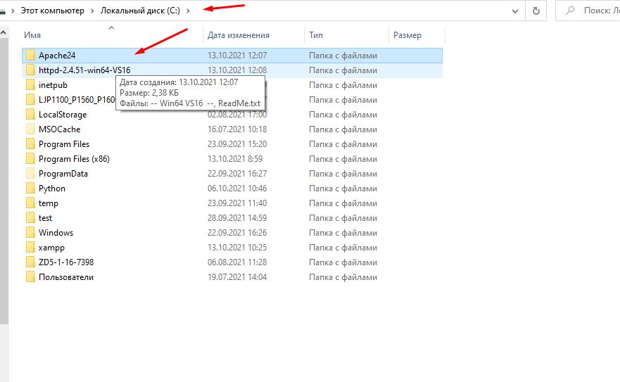 Настройка веб сервера для 1С