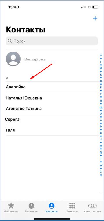 IPhone удаление контактов