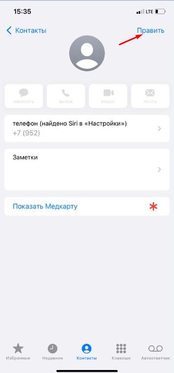 IPhone как удалить контакт