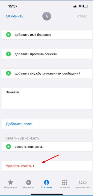 IPhone удаление контакта